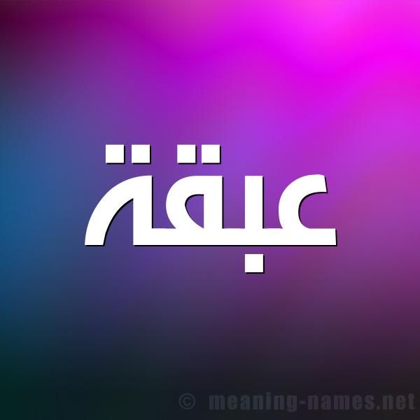 شكل 1 صوره للإسم بخط عريض صورة اسم عبقة Abqh