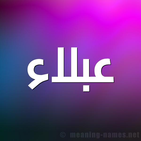 شكل 1 صوره للإسم بخط عريض صورة اسم عَبْلاء AABLAA
