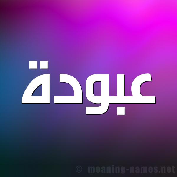 شكل 1 صوره للإسم بخط عريض صورة اسم عَبُّودة AABOODH