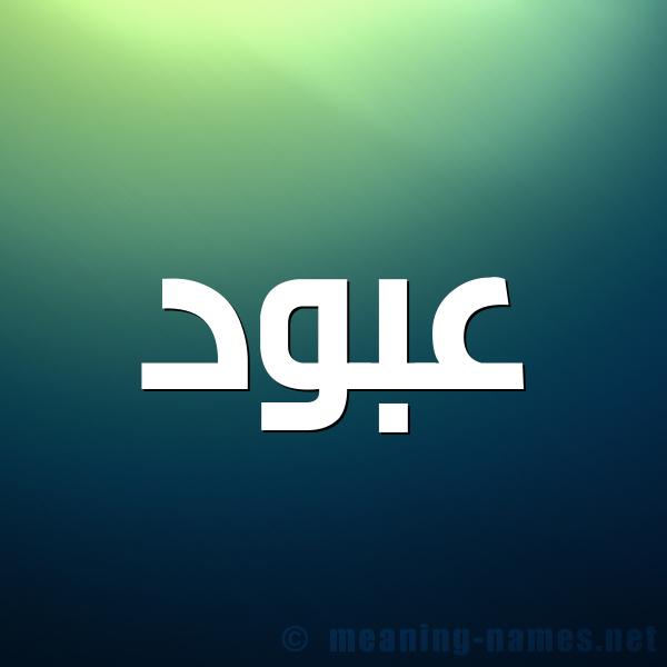 شكل 1 صوره للإسم بخط عريض صورة اسم عبود Abod