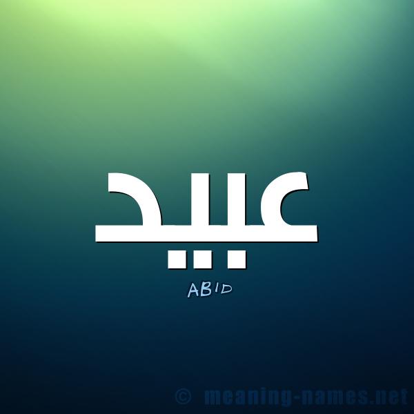 معنى اسم عبيد Abid قاموس الأسماء و المعاني