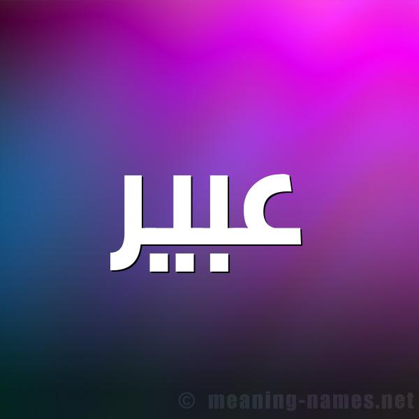 صورة اسم عبير Abeer شكل 1 صوره للإسم بخط عريض