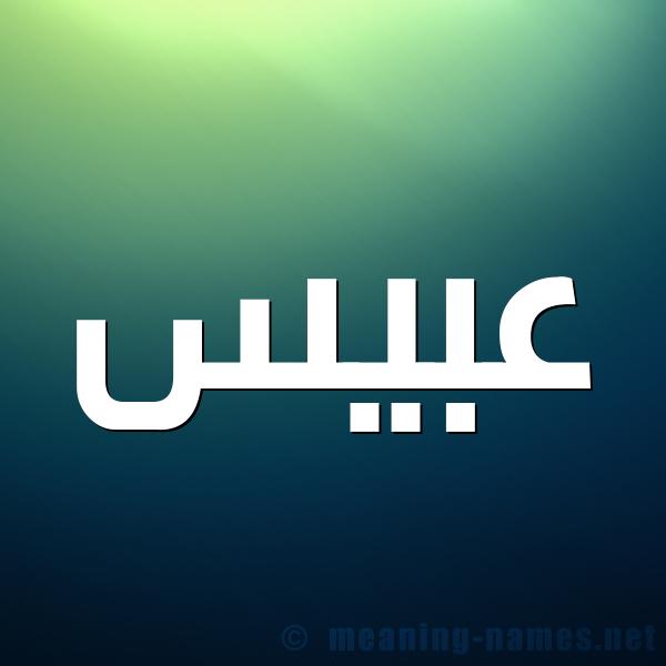 صورة اسم عُبَيْس AOBAIS شكل 1 صوره للإسم بخط عريض