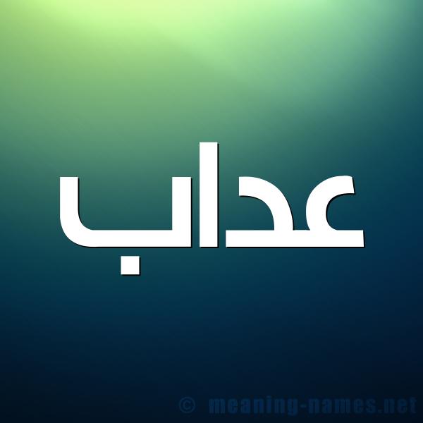صورة اسم عَدّاب AADAB شكل 1 صوره للإسم بخط عريض