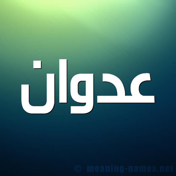 شكل 1 صوره للإسم بخط عريض صورة اسم عدوان Adwan