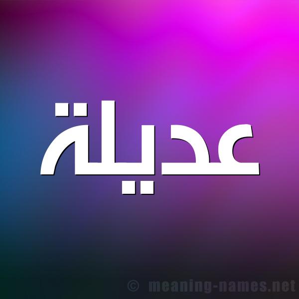 صورة اسم عديلة Adylh شكل 1 صوره للإسم بخط عريض