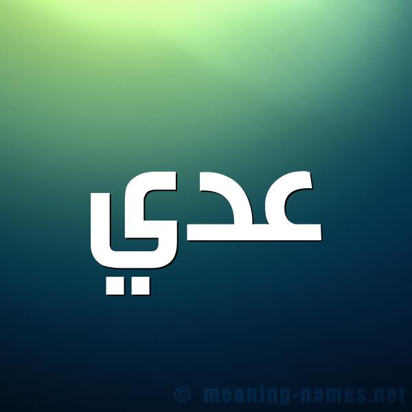 صورة اسم عدي عُدَيّ-Ady شكل 1 صوره للإسم بخط عريض