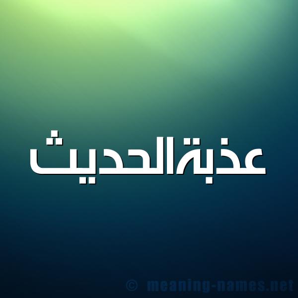 صورة اسم عذبةالحديث Adhbhalhdyth شكل 1 صوره للإسم بخط عريض