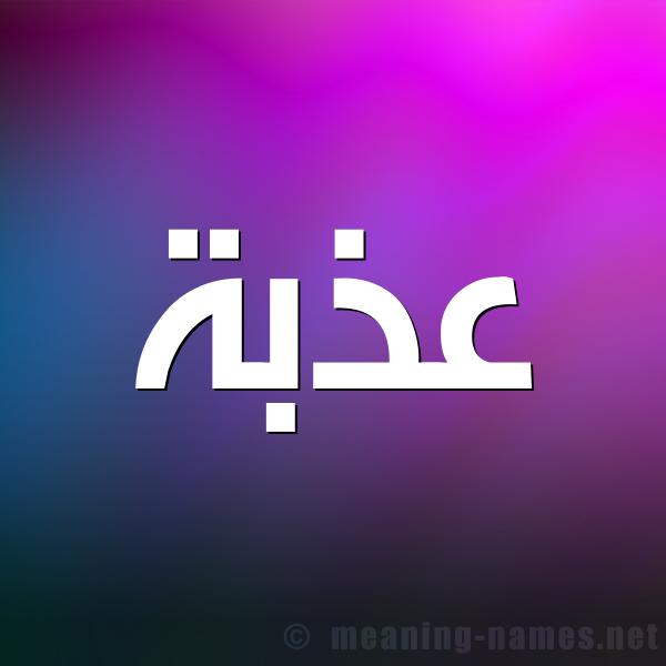 صورة اسم عذبة عَذْبةُ-Adhbh شكل 1 صوره للإسم بخط عريض