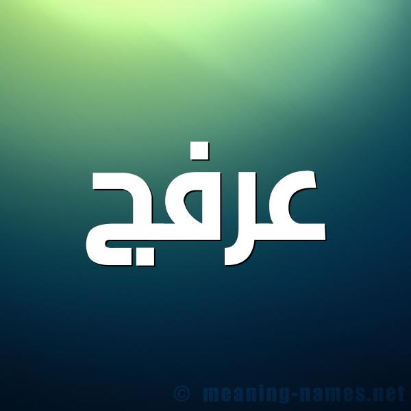 شكل 1 صوره للإسم بخط عريض صورة اسم عرفج Arfj