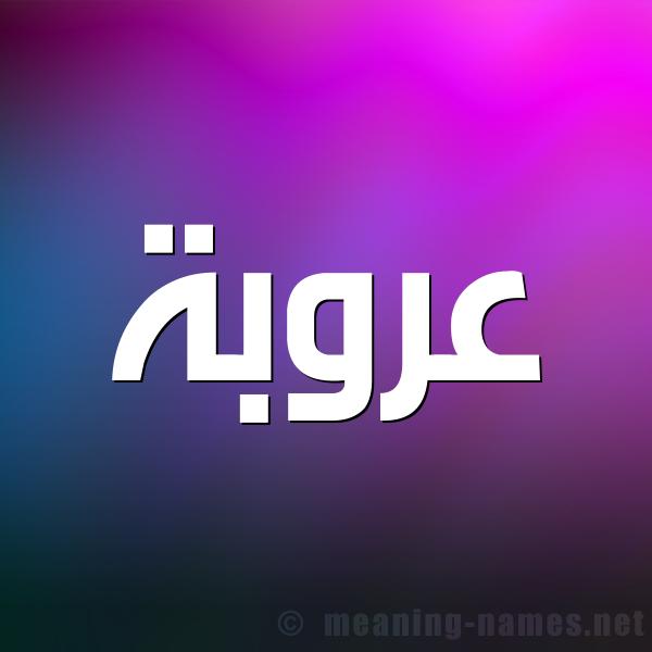 صورة اسم عُروبة AOROBH شكل 1 صوره للإسم بخط عريض