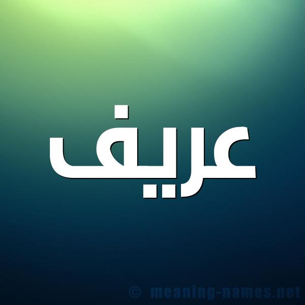 صورة اسم عريف Aryf شكل 1 صوره للإسم بخط عريض