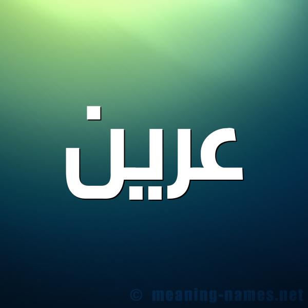 صورة اسم عَرين AARIN شكل 1 صوره للإسم بخط عريض