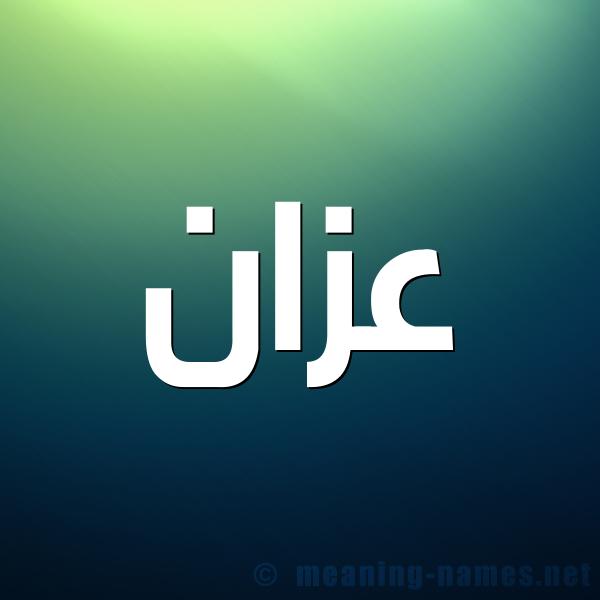 صورة اسم عَزّان AAZAN شكل 1 صوره للإسم بخط عريض