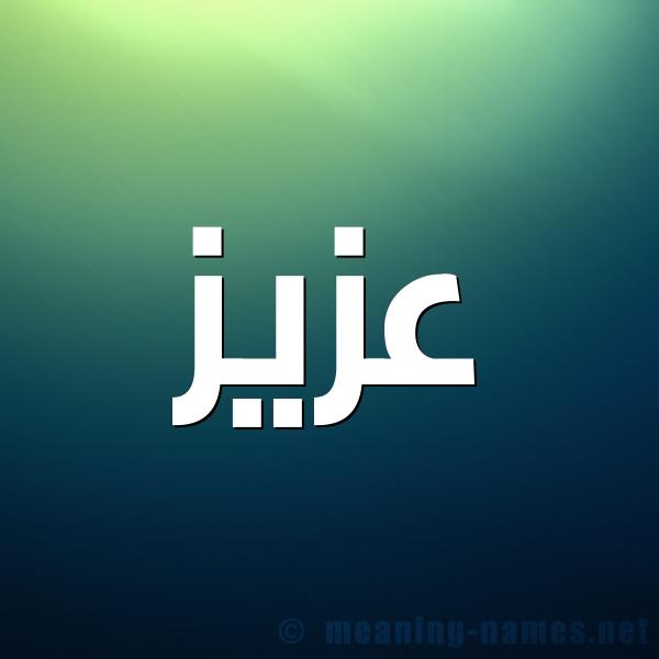 صورة اسم عزيز Azyz شكل 1 صوره للإسم بخط عريض