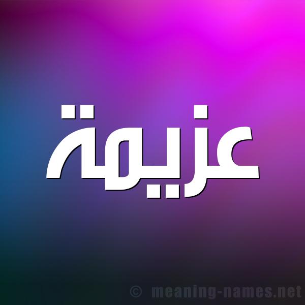 صورة اسم عزيمة Azymh شكل 1 صوره للإسم بخط عريض