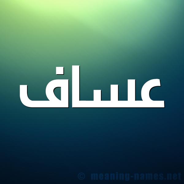 صورة اسم عَسّاف AASAF شكل 1 صوره للإسم بخط عريض