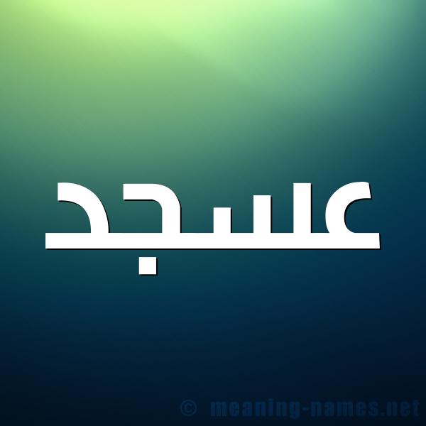 صورة اسم عسجد Asjd شكل 1 صوره للإسم بخط عريض