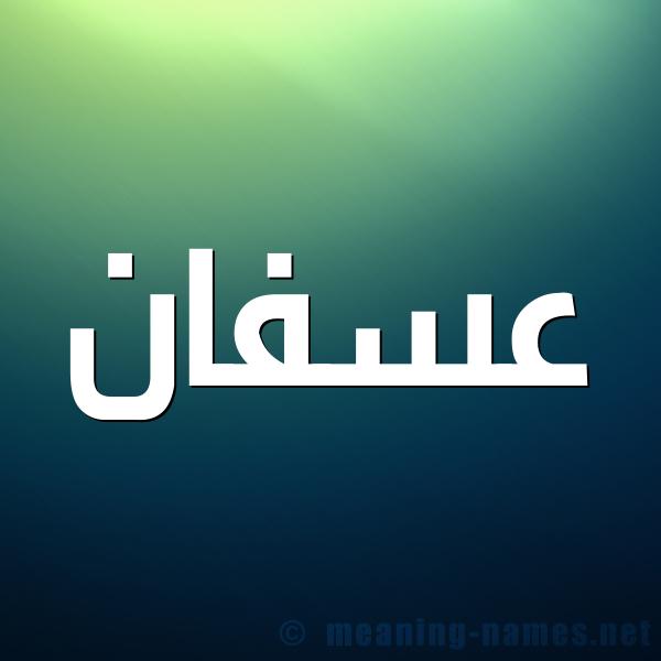 شكل 1 صوره للإسم بخط عريض صورة اسم عسفان Asfan