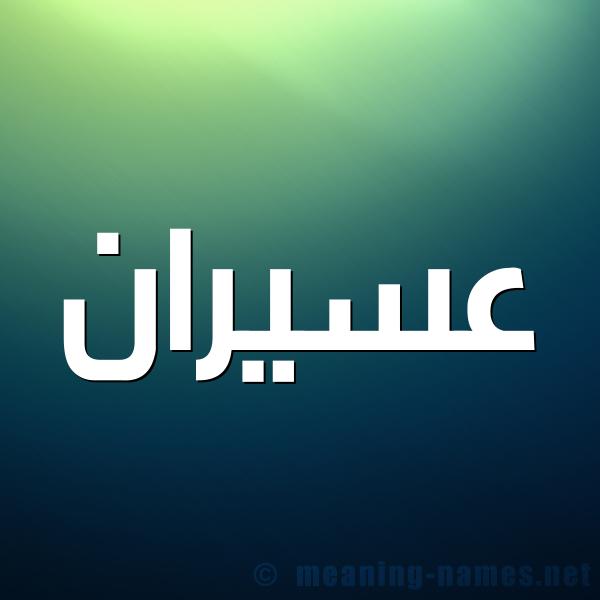 صورة اسم عُسَيْران AOSAIRAN شكل 1 صوره للإسم بخط عريض