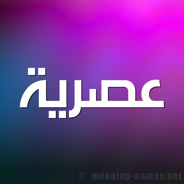 شكل 1 صوره للإسم بخط عريض صورة اسم عَصْرية AASRIH