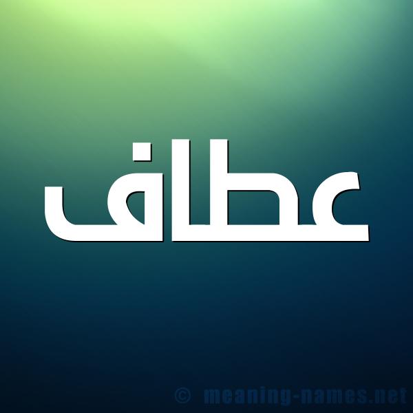 صورة اسم عطاف Ataf شكل 1 صوره للإسم بخط عريض