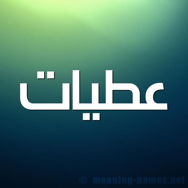 صورة اسم عطيات Atiat شكل 1 صوره للإسم بخط عريض