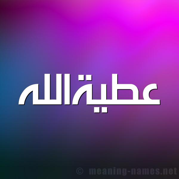 صورة اسم عطيةالله Atyhallh شكل 1 صوره للإسم بخط عريض