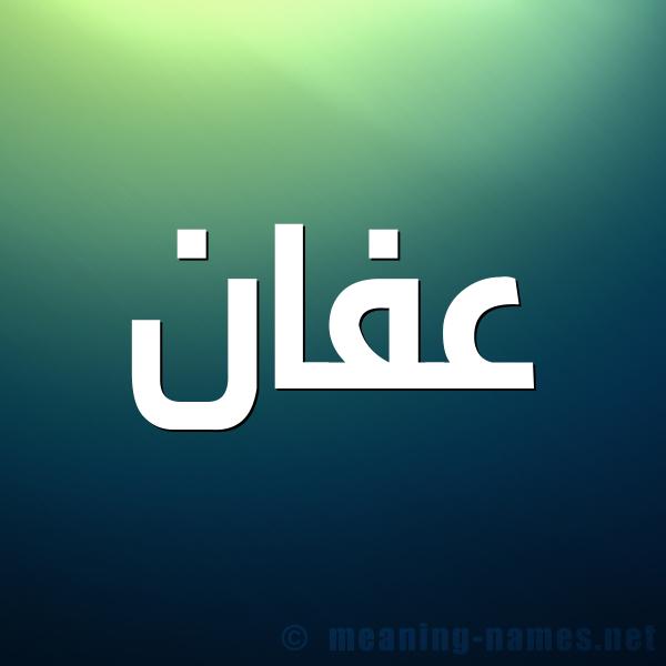 صورة اسم عفان Afan شكل 1 صوره للإسم بخط عريض