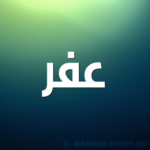 صورة اسم عفر Afr شكل 1 صوره للإسم بخط عريض