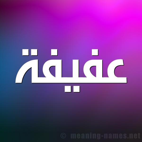 صورة اسم عَفيفة AAFIFH شكل 1 صوره للإسم بخط عريض