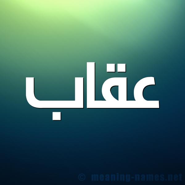 صورة اسم عقاب Eqab شكل 1 صوره للإسم بخط عريض