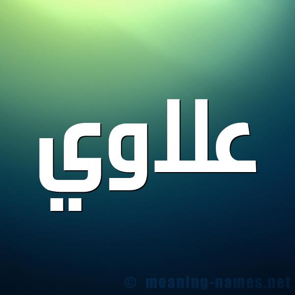 صورة اسم عَلاّوي AALAOI شكل 1 صوره للإسم بخط عريض
