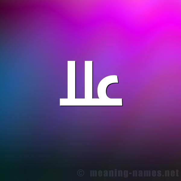 صورة اسم علا Ola شكل 1 صوره للإسم بخط عريض