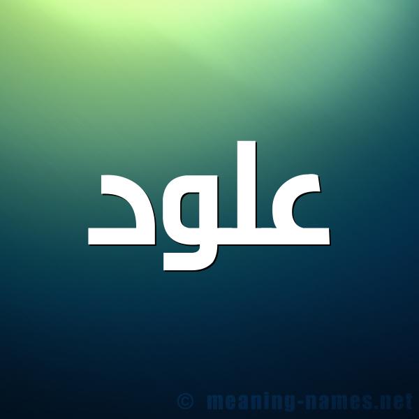 شكل 1 صوره للإسم بخط عريض صورة اسم علود Alwd