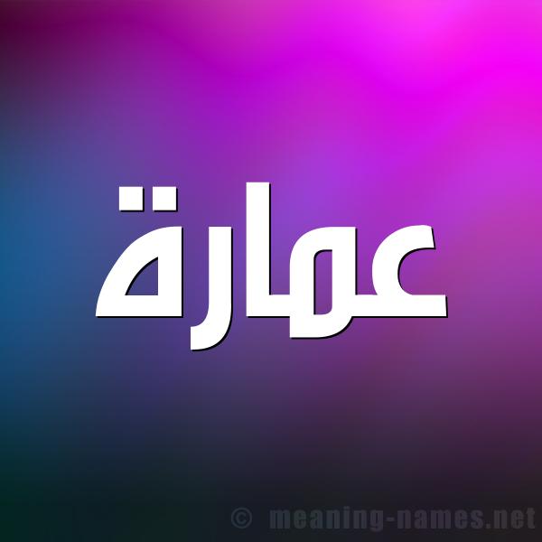 صورة اسم عَمَارة AAMAARH شكل 1 صوره للإسم بخط عريض