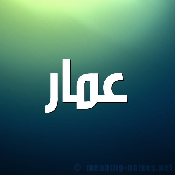 صورة اسم عمار Ammar شكل 1 صوره للإسم بخط عريض