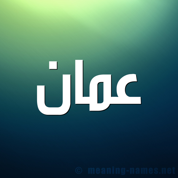 زخرفة اسم عمان برنامج زخرفة الأسماء والحروف والرموز الممي زة