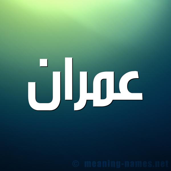 صورة اسم عمران Amran شكل 1 صوره للإسم بخط عريض