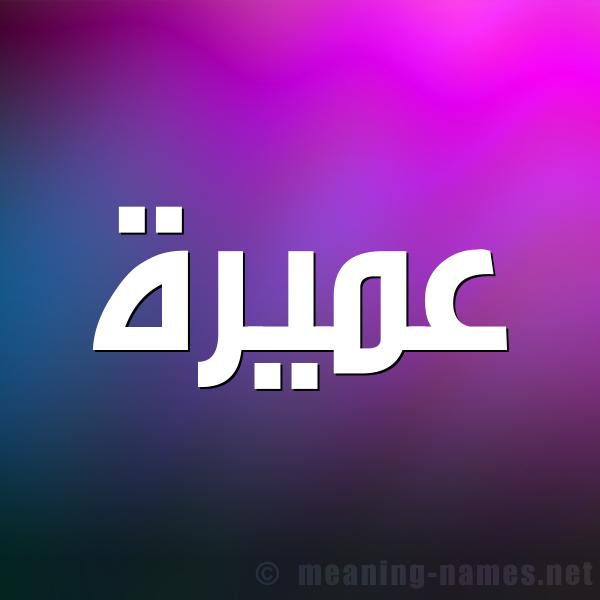 صورة اسم عميرة omira شكل 1 صوره للإسم بخط عريض
