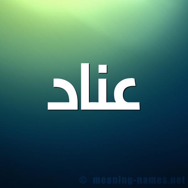 صورة اسم عناد Anad شكل 1 صوره للإسم بخط عريض