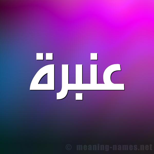 صورة اسم عَنْبَرة AANBARH شكل 1 صوره للإسم بخط عريض
