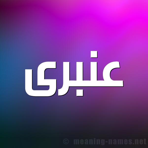 صورة اسم عنبرى Anbra شكل 1 صوره للإسم بخط عريض