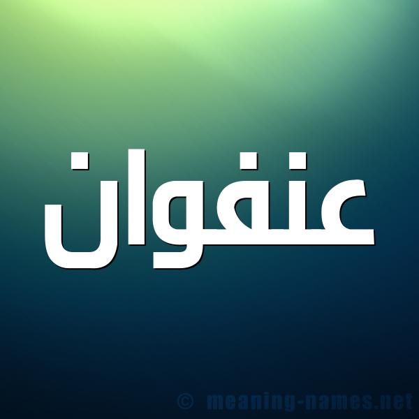 صورة اسم عنفوان Anfwan شكل 1 صوره للإسم بخط عريض