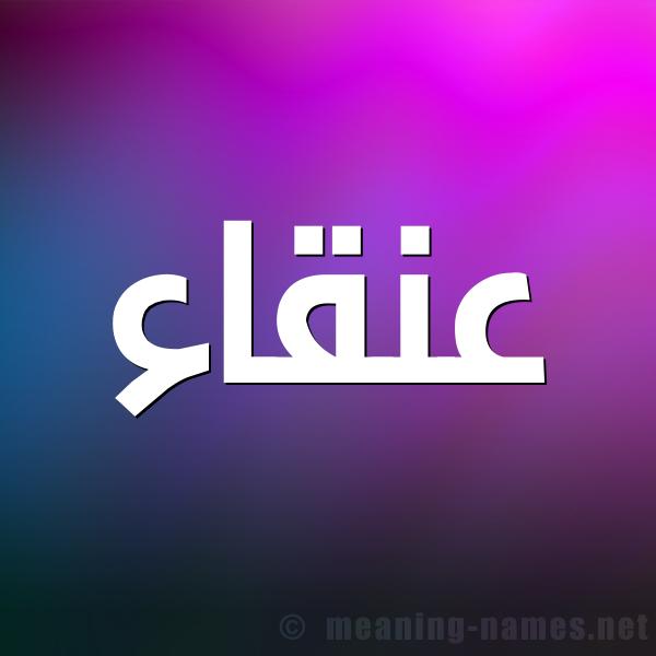 """صورة اسم عنقاء Anqa""""a شكل 1 صوره للإسم بخط عريض"""