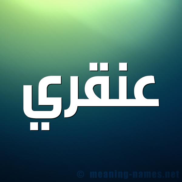 صورة اسم عنقري Anqry شكل 1 صوره للإسم بخط عريض