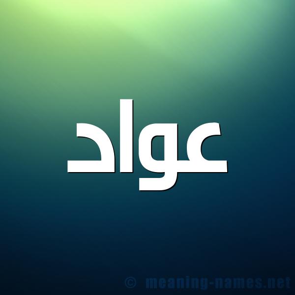 صورة اسم عواد Awad شكل 1 صوره للإسم بخط عريض