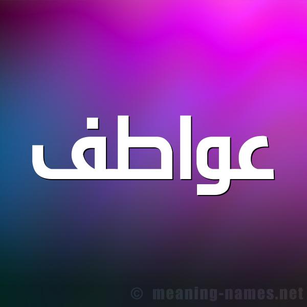 شكل 1 صوره للإسم بخط عريض صورة اسم عواطف Awatf