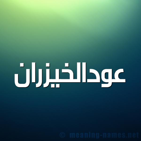صورة اسم عودالخيزران Awdalkhyzran شكل 1 صوره للإسم بخط عريض