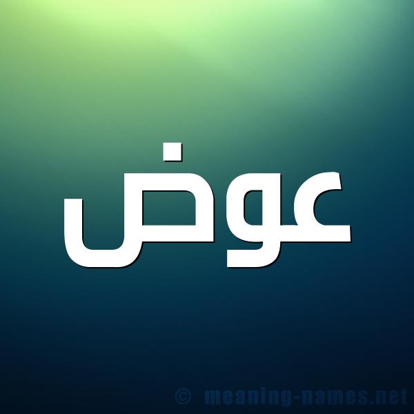 صورة اسم عَوَض AAOAD شكل 1 صوره للإسم بخط عريض